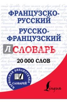 Французско Русский И Русско Французский Переводчик