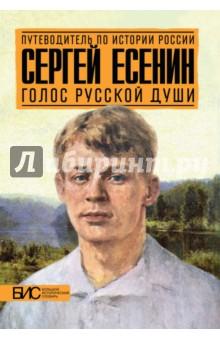 Сергей Есенин. Голос русской души, Степанова Мария Андреевна