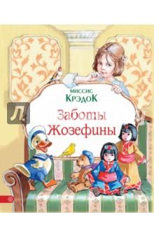 Заботы ЖозефиныСказки зарубежных писателей<br>Миссис Крэдок (Х. С. Крэдок; 1863-1941) - английская детская писательница, которая стала литературной няней британских и французских девочек между двумя войнами. Серия книг Жозефина и ее куклы сразу же обрела необыкновенную популярность и не потеряла ее до сих пор. Да, это лучшие книги для девочек, которые любят играть в куклы.<br>Жозефина - как неутомимый Робин из Винни-Пуха, только для девочек. Простые, душевные и забавные истории девочки и ее шестнадцати кукол покорили детскую аудиторию еще в 1916 году.<br>Сегодня Жозефина и ее куклы приходят к нам в гости на русском языке. Великолепные красочные, нежные и живые иллюстрации дополняют повествование, соединяя ретроклассику с современным читателем, и маленьким, и взрослым. Ведь эти книги так приятно рассматривать вместе с дочкой и читать вслух. Несомненно, девочки будут брать пример со смышленой, воспитанной и веселой Жозефины и станут хохотать над ее приключениями.<br>Жозефина рассказывает о жизни своей непоседливой семейки. В детской три грандиозных события. Первое, конечно, - самое настоящее чаепитие с совершенно взрослыми дамами, которые заглянут к девочке в гости. Прямо к ней, в детскую. К такому событию надо серьезно подготовиться и все продумать. Куклы должны предстать перед леди в лучшем виде… Качели в саду - тоже целая история. Садовник соорудил их для кукол, и теперь они не могут решить, кому первым и кому с кем качаться. Жозефине придется решить нелегкие воспитательные вопросы. Качаться-то хочется всем, причем одновременно. А третье событие очень-очень таинственное… Это первая кукольная в детской свадьба. Как свадьба представляется девятилетней девочке? Посмотрим.<br>Книги рекомендованы детям 6-9 лет, как для чтения взрослыми, так и для самостоятельного чтения.<br>