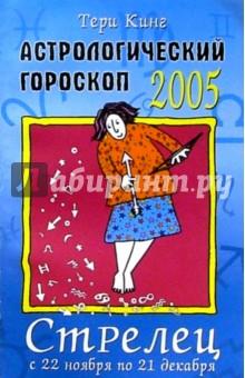 Астрологический гороскоп на 2005 год. Стрелец. 22 ноября - 21 декабря