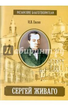 Сергей Живаго