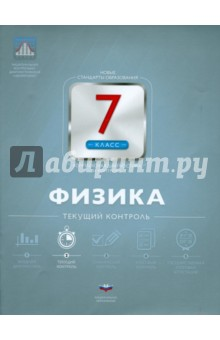 Домнина Светлана Николаевна Физика. 7 класс. Текущий контроль