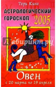Астрологический гороскоп на 2005 год. Овен. 20 марта - 19 апреля