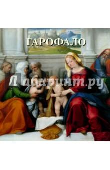 ГарофалоЗарубежные художники<br>Бенвенуто Тизи да Гарофало - итальянский художник эпохи Высокого Возрождения. Поклонники его таланта считали мастера феррарским Рафаэлем. Историк искусства Вазари, отмечая талант живописца, говорил, что его произведения обладают грациозностью.<br>Состаивтель: Астахов А.<br>