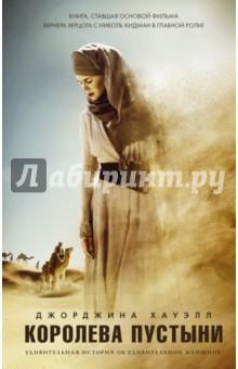 Королева пустыниДеятели науки<br>Удивительная история об удивительной женщине…<br>Гертруда Белл. Путешественница, археолог, фотограф, сотрудник британских спецслужб, писательница, исследовательница-арабистка. Ее имя было широко известно на Востоке. Ее называли полковником Лоуренсом в юбке, некоронованной королевой Востока и истинной дочерью пустыни.<br>Это история невероятных приключений, смелых идей - и большой, страстной любви…<br>Книга основана на дневниках, книгах, письмах и личных документах Гертруды Белл, многие из которых никогда не публиковались.<br>