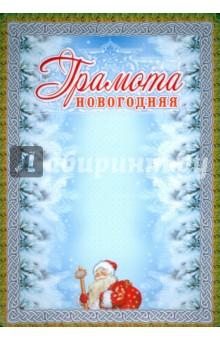 Грамота новогодняя (КЖ-967) Учитель