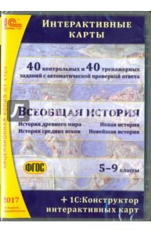 Всеобщая история. Интерактивные карты. 5-9 классы. ФГОС (CDpc)