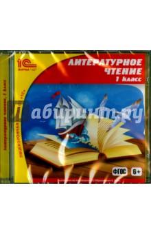 Литературное чтение. 1 класс. ФГОС (CDpc)