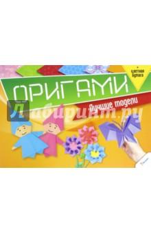 Оригами. Лучшие модели + цветная бумагаОригами<br>Искусство оригами уходит корнями в Древний Китай, где техника складывания фигурок из бумаги считалась привилегией высших сословий. Сегодня же изготовить полезные и приятные поделки может любой желающий, и для этого понадобится только бумага, из которой вы своими руками сможете сделать цветы, украшения для квартиры, подарки близким и множество других забавных вещичек. Книга содержит пошаговые инструкции, а также цветную бумагу с необыкновенными узорами, что позволит приступить к оригами уже сейчас. Красивых поделок и творческих порывов!<br>
