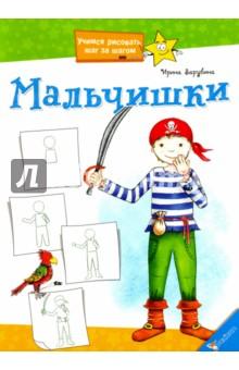 МальчишкиРисование для детей<br>Ваш мальчик любит рисовать? Тогда эта книга - для него! С помощью подробных пошаговых инструкций этого пособия ребёнок легко изобразит всё то, что так мило сердцу каждого мальчика. Индейцы, мушкетёры, пираты, рыцари, спортсмены - это и многое другое юный художник легко изобразит с помощью данной книжки. Дайте ему возможность реализовать на бумаге свои фантазии и передать красоту этого мира с помощью простого карандаша и красок.<br>Для детей от 6 лет<br>