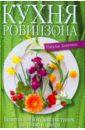 Замятина Наталья Георгиевна Кухня Робинзона. Рецепты блюд из дикорастущих растений и цветов