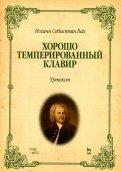 Иоганн Бах: Хорошо темперированный клавир. I-II. Уртекст. Ноты