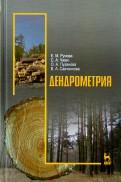 Рунова, Чжан, Пузанова: Дендрометрия. Учебное пособие