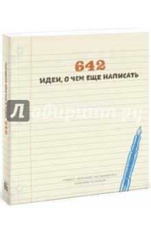 Кобылянский перекресток миров начало читать онлайн