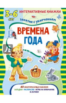 Времена года. Книжка с наклейкамиЗнакомство с миром вокруг нас<br>Интерактивные книжки для малышей в увлекательной и игровой форме помогут вашему ребёнку:<br>- узнать новое и интересное об окружающем мире; <br>- развить воображение и логику;<br>- значительно расширить словарный запас; <br>- весело и с пользой провести время.<br>В книге Времена года 40 многоразовых наклеек и более 50 заданий, направленных на получение базовых знаний по теме.<br>Каждая книжка в серии посвящена одной теме. Все задания выстроены таким образом, что после их выполнения ребёнок гарантированно получает базовые представления по заданной теме, расширяет свой словарный запас, тренирует внимание, развивает логику и воображение.<br>Но самое главное, ребёнок не осознает, что его учат, - в результате материал усваивается легко и с радостью.<br>Для детей 3-6 лет.<br>