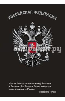 Блокнот Российской Федерации (Путин)Блокноты большие Линейка<br>Блокноты Российской Федерации - идеальный подарок для каждого, кто любит свою страну и гордится ей. На обложках мы собрали цитаты выдающихся политических деятелей, внесших большой вклад в историю нашей страны. Каждый блокнот - напоминание о величии и богатой истории России!<br>