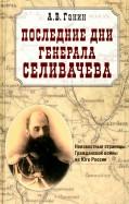 Андрей Ганин: Последние дни генерала Селивачева. Неизвестный страницы Гражданской войны на Юге России