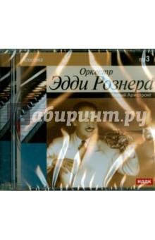 Оркестр Эдди Рознера (CDmp3)Зарубежная<br>Эдди Рознер - джазовый трубач, скрипач, дирижер, композитор и аранжировщик. Как блестящий импровизатор был прозван белым Армстронгом. Автор многочисленных джазовых композиций, а также танго, вальсов, песен и джазовых аранжировок.<br>Содержание диска:<br>1 Сказки Венского леса<br>2 Соло ударных с оркестром<br>3 Caravan<br>4 St. Louis Blues<br>5 Большой вальс<br>6 Вальс (из к/ ф Карнавальная ночь)<br>7 Весёлая прогулка<br>8 Голубой прелюд<br>9 Маски<br>10 Пасадобль (из к/ф Карнавальная ночь)<br>11 Прощай, любовь<br>12 Розита<br>13 Свидание<br>14 Танго<br>15 Чаплиниада<br>16 Oh. Rosie<br>17 Tomorrow<br>18 Забытый переулок<br>19 Одной дорогой<br>20 Песня о моей Варшаве<br>21 Солдатская песня<br>22 Любовь мулата<br>23 Наследство цыган<br>24 Tyrolean<br>25 Верный спутник<br>26 Серенада на осле<br>27 В лодке<br>28 Влюблённый коногон<br>29 Зачем<br>30 Когда-нибудь<br>31 Меримо<br>32 На полянке<br>33 Останься<br>34 Песня встречи и побед<br>35 Тайный остров<br>36 Это не сон <br>37 Только ты<br>38 Как хорошо<br>39 Любовь - это счастье<br>40 Песенка о хорошем настроении (из к/ф Карнавальная ночь)<br>41 Пять минут (из к/ф Карнавальная ночь)<br>42 Песенка о влюблённом пареньке (из к/ф Карнавальная ночь)<br>43 Студенческая серенада<br>44 Тирольская песня<br>45 Всё равно<br>46 Колыбельная<br>47 Лунный свист<br>43 Может нет, а может да<br>49 Не знаю тебя<br>50 Была весна<br>51 В звёздный вечер<br>52 В парке весна<br>53 Где же тут любовь<br>54 Для вас, влюблённых<br>55 Мой Вася<br>56 Синие с/мерки<br>57 От двух до пяти<br>58 Очи чёрные<br>59 Ковбойская<br>60  Мандолина, гитара и бас<br>61 Парень-паренёк<br>62 Тихая вода<br>63 Stay with Me<br>64 Vous qui passezsansme voir<br>65 Жду<br>66 Забудь<br>67 Танечка (из к/ф Карнавальная ночь)<br>Запись 1940-1964 гг.<br>Время звучания диска: 03:40:32<br>320 kBit/sec, 44,1 kHz, Stereo, MPEG Audio Layer 3<br>СИСТЕМНЫЕ ТРЕБОВАНИЯ:<br>Pentium 100 MHz, память 16 Mb, звуковая карта, CD-ROM: 8x<br>