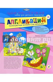 """Разноцветная мозаика для малышей """"Мельница. Мышонок с сыром"""" (2829) Дрофа Медиа"""