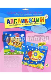 """Разноцветная мозаика для малышей """"Самолет. Подводная лодка"""" (2835) Дрофа Медиа"""
