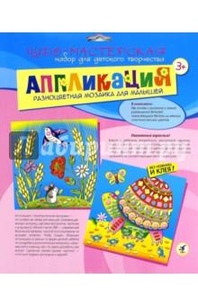 """ФОТО Разноцветная мозаика для малышей """"Черепаха. Мышонок"""" (2833)"""