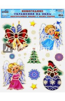"""Новогодние украшения на окна с блестками """"Ангелочки""""  (Н-7058)"""