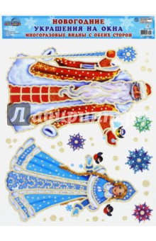 """Новогодние украшения на окна с блестками """"Снегурочка. Дед Мороз""""  (Н-7909)"""