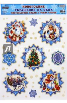 "Новогодние украшения на окна с блестками ""Снежинки. Дед Мороз""  (Н-7912)"