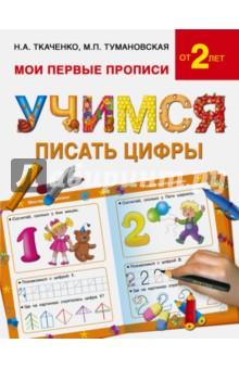 Ткаченко Наталия Александровна, Тумановская Мария Петровна Учимся писать цифры