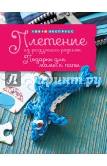 Плетение из радужных резинок. Подарки для мамы и папы