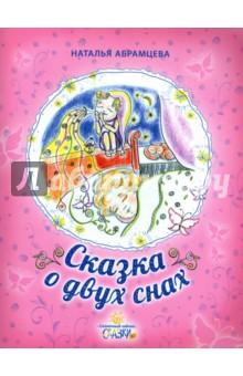 Абрамцева Наталья Корнельевна Сказка о двух снах