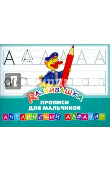 Английский алфавит. Прописи для мальчиков