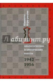 Ботвинник Михаил Моисеевич Аналитические и критические работы. 1942-1956