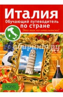 Италия. Обучающие путеводители по стране