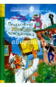 Прокофьева Софья Леонидовна Приключения желтого чемоданчика