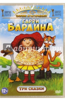 Бардин Гарри Яковлевич Гарри Бардин: Три сказки (DVD)