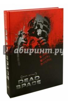 Мир игры. Dead SpaceАртбуки. Игровые миры<br>Мир игры Dead Space - это полная галерея по вселенной Dead Space, включающая свыше 300 концепт артов и эскизов узнаваемых образов, многие из которых демонстрируются впервые и сопровождаются комментариями признанных художников.<br>От величественных пейзажей до мельчайших деталей облика персонажей и интерьера церкви юнитологии, от кишащих некроморфами глубин корабля Ишимура до мерзлой тундры Тау Волантис - перед вами не имеющее аналогов собрание лучшего арта по игре Dead Space.<br>