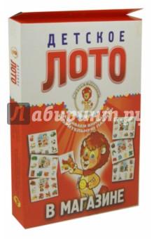 Детское лото В магазинеЛото<br>Детское лото - это занимательная настольная игра для детей от 2 лет, которая способствует развитию внимания, логического мышления и зрительной памяти ребёнка, а также знакомит детей с объектами окружающего мира, расширяет кругозор. <br>Набор В магазине включает 6 игровых карточек и 48 фишек: <br>1. Зоомагазин: щенок, мышь, рыбка, кролик, черепаха, котёнок, хомяк, попугай. <br>2. Детский магазин: неваляшка, барабан, медвежонок, кукла, юла, лошадка-качалка, мяч, машинка. <br>3. Мебельный магазин: диван, кровать, шкаф, кресло, тумбочка, стул, трюмо, стол. <br>4. Магазин одежды: куртка, штаны, шорты, юбка, майка, свитер, рубашка, сарафан. <br>5. Продуктовый магазин: хлеб, молоко, сыры, колбасы, фрукты, овощи, кондитерские изделия, яйца.<br>6. Магазин бытовой техники: микроволновая печь, телевизор, стиральная машина, пылесос, холодильник, электрический чайник, газовая плита, компьютер. <br>В Детское лото могут играть одновременно от двух до шести человек. Участникам игры раздаются карточки. Фишки складываются в мешочек и перемешиваются. Ведущий достаёт по одной фишке, называет изображённый объект и показывает фишку. Игрок, на чьей карточке находится соответствующая картинка, забирает фишку и накрывает ею названный объект. Выигрывает тот, кто первым закроет фишками лото все картинки на своей карточке.<br>