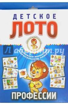 Детское лото. ПрофессииЛото<br>Детское лото - это занимательная настольная игра для детей от 2 лет, которая способствует развитию внимания, логического мышления и зрительной памяти ребёнка, а также знакомит детей с объектами окружающего мира, расширяет кругозор. <br>Набор Профессии включает 6 игровых карточек и 48 фишек: <br>1. Врач: шприц, йод, таблетки, стетоскоп, бинт и вата, тонометр, термометр, аптечка. <br>2. Парикмахер: бигуди, зеркало, средства для волос, ножницы, пульверизатор, расчёска, фен, щипцы. <br>3. Повар: доска, нож, кастрюля, скалка, сковорода, соль и сахар, половник, газовая плита. <br>4. Швея: нитки, подушечка для иголок, напёрстки, швейные ножницы, сантиметр, пуговицы, манекен, швейная машина. <br>5. Учитель: глобус, ручки и карандаши, дневники, мел, тетради, школьная доска, указка, учебники. <br>6. Художник: кисти, палитра, краски, этюдник, карандаши, холст, рама, мольберт. <br>В Детское лото могут играть одновременно от двух до шести человек. Участникам игры раздаются карточки. Фишки складываются в мешочек и перемешиваются. Ведущий достаёт по одной фишке, называет изображённый объект и показывает фишку. Игрок, на чьей карточке находится соответствующая картинка, забирает фишку и покрывает ею названный объект. Выигрывает тот, кто первым закроет фишками лото все картинки на своей карточке.<br>Сделано в России.<br>