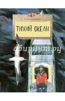Тихий океан, Конюхов Федор