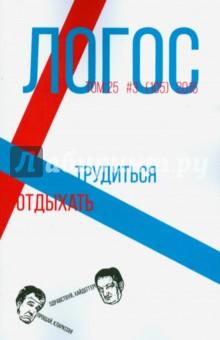 Философско-литературный журнал Логос. №3 (105) 2015. Трудиться/отдыхатьПериодические издания<br>Вашему вниманию предлагается 3 (105) номер философско-литературного журнала Логос.<br>