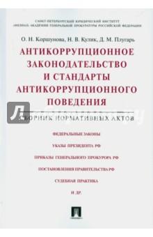 Антикоррупционное законодательство и стандарты антикоррупционного поведения. Сборник норм. актов