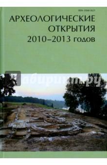 Археологические открытия 2010-2013 гг