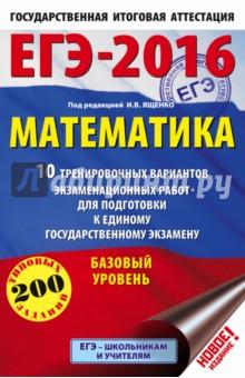 ЕГЭ-16 Математика. 10 тренировочных вариантов экзаменационных работ. Базовый уровень