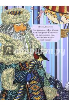 Нас вызывает Дед Мороз, или История о Капельке, ее друзья и о том, как важно найти свой талантСказки отечественных писателей<br>В этой книге вы вместе с Капелькой и ее друзьями отправитесь в чудесную Страну Деда Мороза, чтобы узнать о его секретном, важном и очень волшебном деле.<br>