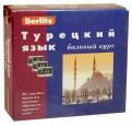 Н. Обрезчиков: Berlitz. Турецкий язык. Базовый курс (+3 аудиокассеты)