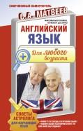 Сергей Матвеев: Английский язык для любого возраста