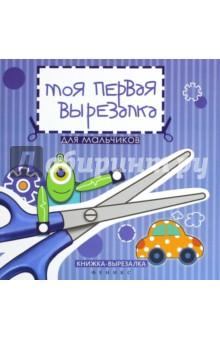 Моя первая вырезалка: для мальчиковКонструирование из бумаги<br>На страницах этой книги ты найдёшь новые красивые игрушки и поделки из бумаги. С этой книжкой ты точно не соскучишься: всё, что нужно для веселья, - ножницы и клей! Теперь ты можешь сделать свои игрушки сам и даже украсить ими свою комнату!<br>