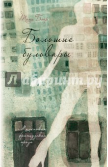 Большие бульварыСовременная зарубежная проза<br>Тонкий атмосферный роман, в котором прекрасно передана, повседневная жизнь Монмартра... Так остроумно, обаятельно и захватывающе о Франции и французах не говорил еще никто!<br>Париж. Дория, молодая актриса, которая ждет серьезных ролей, а пока хватается за все, что подвернется, узнает, что ее бойфренд ей изменяет. Она уходит от него и временно поселяется у своего отца, Макса, в старинном доме на Больших бульварах. Именно там, на Монмартре, и разворачивается действие романа..<br>Банк Женераль, собственник дома, собирается продать его под офисы, а жильцов расселить. И тогда все жильцы, самые разные люди, объединяются в борьбе против банка. Квадратный двор, лестница А и лестница Б, квартиры, расположенные друг напротив друга, - весь дом 19-6ис превращается в настоящий театр. Персонажи ссорятся, влюбляются, знакомятся, подглядывают за кем-то, делают друг другу подарки и мелкие пакости, морочат голову представителям власти, заводят страницу дома на фейсбуке, отстаивают свои права на жилье и отношения...<br>Прекрасные герои, искрометные диалоги и ненавязчивая история Парижа - все это, и не только, придает Большим бульварам неповторимый колорит маленькой французской прозы. Настоящее удовольствие от прочтения!<br>