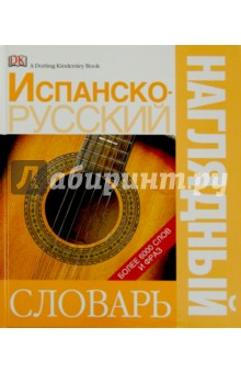 Испанско-русский наглядный словарь